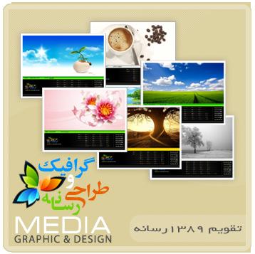 گرافیک و طراحی رسانه
